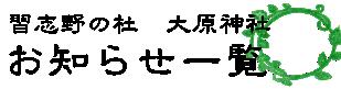 習志野の杜 大原神社 最新のお知らせ一覧