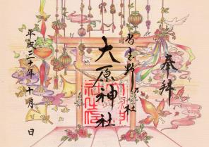 季節の特別ご朱印(10~12月)