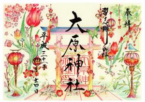 季節の特別ご朱印(平成31年4~6月)