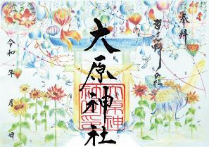 季節の特別ご朱印(令和元年7~9月)