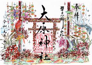 季節の特別ご朱印(令和元年10~12月)