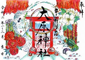 季節の特別ご朱印(令和二年1~3月)