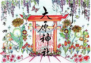 季節の特別ご朱印(令和二年四~六月)