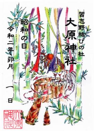 季節の特別ご朱印(令和二年四月)