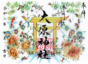 季節の特別ご朱印(令和二年七~九月)
