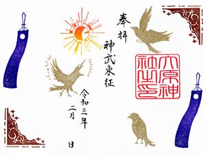 神武東征(じんむとうせい)