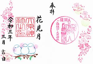 花見月(はなみづき)