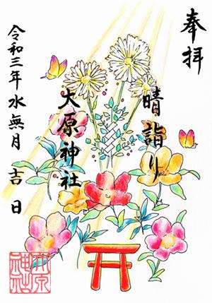 晴詣り(はれまいり)