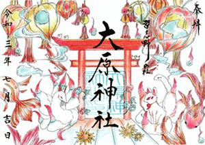 季節の特別ご朱印『涼の見開き』(令和三年七月~九月)