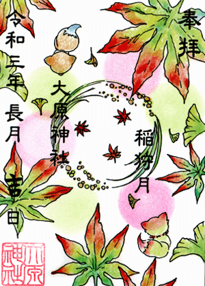 令和三年九月特別御朱印「稲狩月(いねかりづき)」